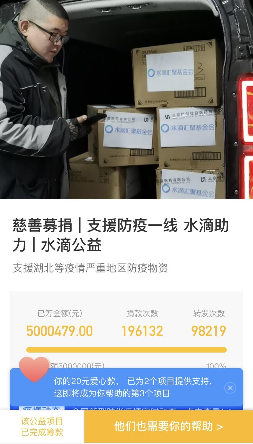 一夜之间筹满500万元 水滴公司表示160万只口罩等物资将尽快运往疫区