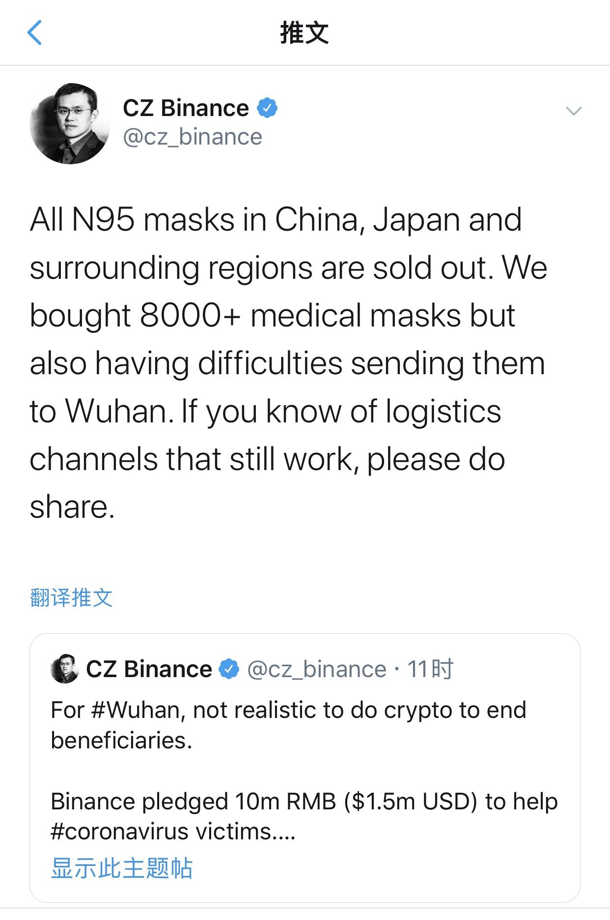 赵长鹏推文:币安已准备8000+医用口罩,寻求入汉运输渠道