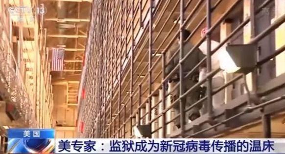 美国专家:监狱可能成为新冠病毒传播的温床