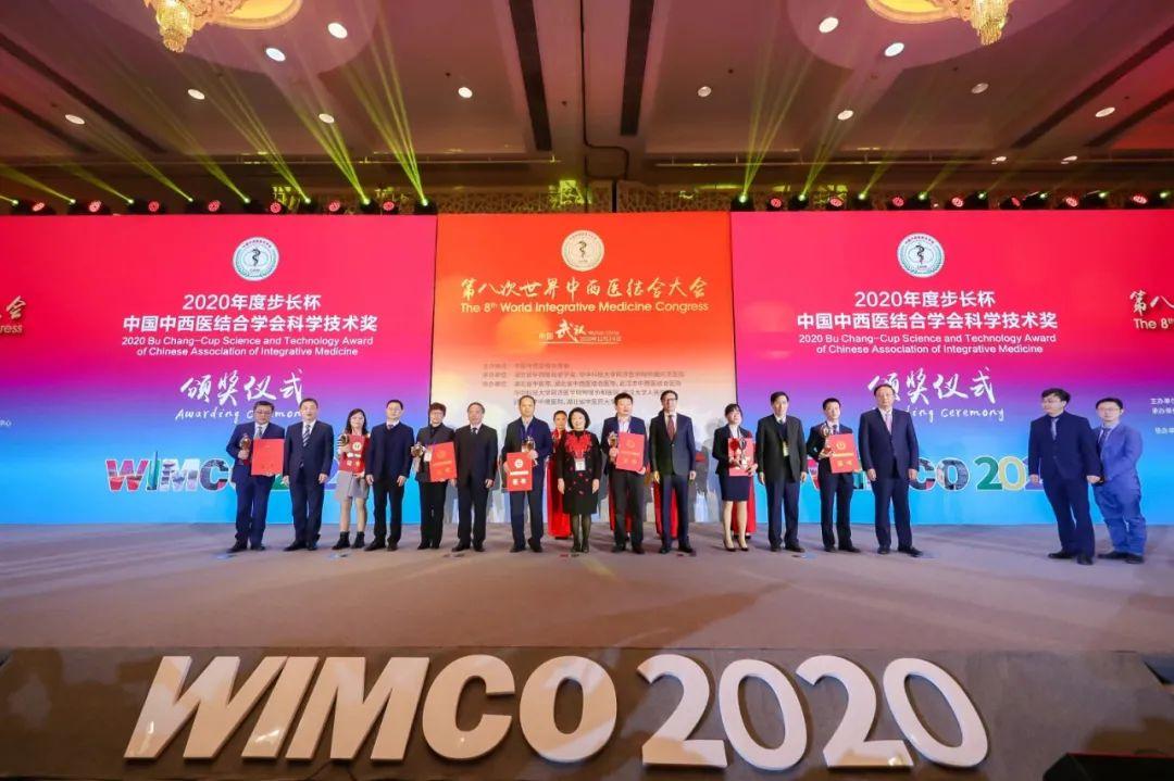 喜讯 | 我校系统9个项目获2020年度中国中西医结合学会科学技术奖图片