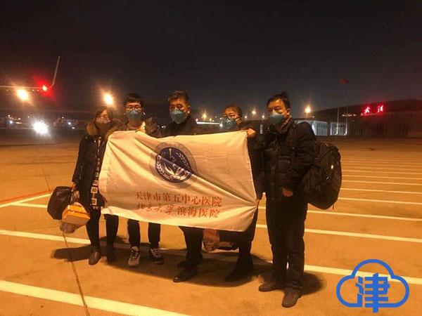 武汉加油!天津市第五中心医院医疗队抵达武汉