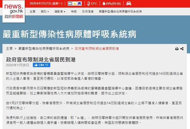 港澳特区政府限制湖北省居民入境,恳请旅客体谅
