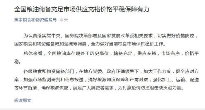 国家粮食和物资储备局:中国粮油储备充足 库存处历史高位