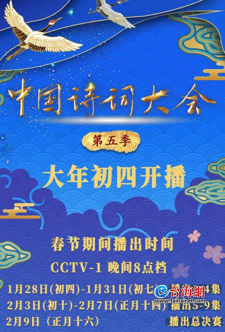 厦门一中学生杨欣蓓即将亮相央视《中国诗词大会》第五季