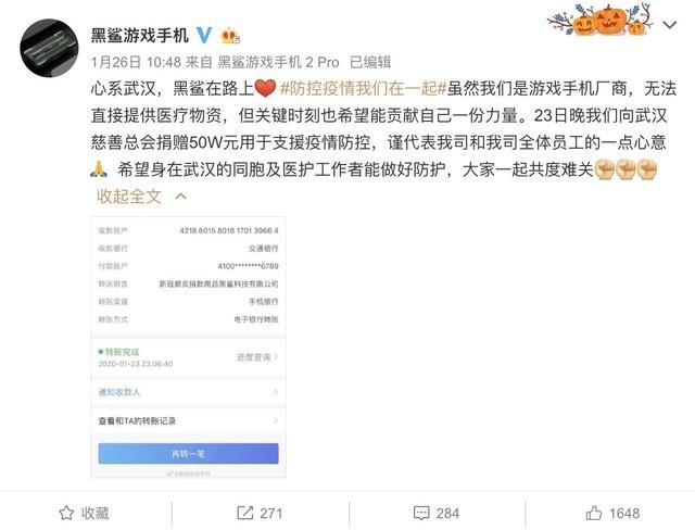 心系武汉防控疫情 黑鲨游戏手机捐赠50万元