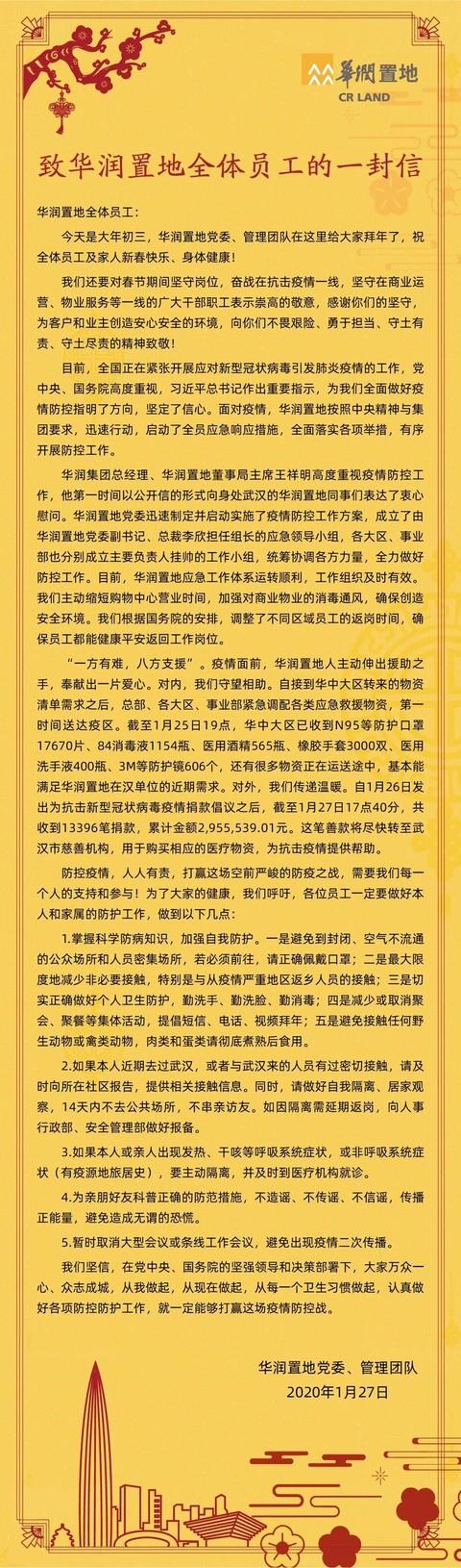 央企地产商抗击肺炎:华润置地募捐295万元