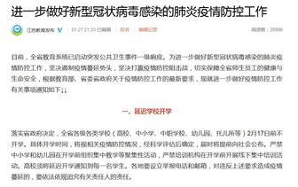 江苏:高校、中小学、幼儿园等2月17日前不开学