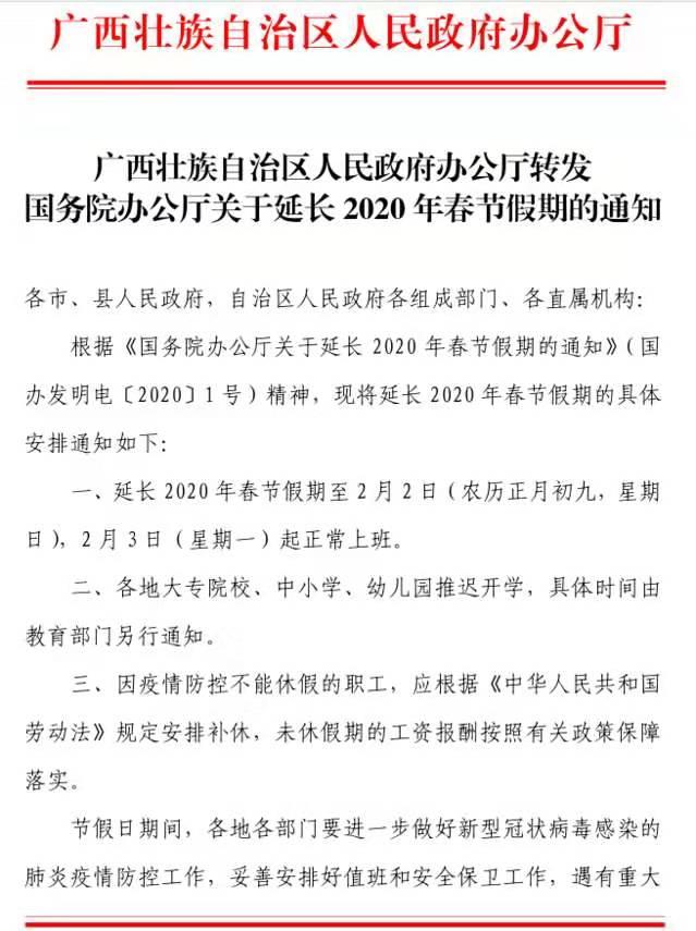 广西壮族自治区人民政府办公厅转发国务院办公厅关于延长2020年春节假期的通知