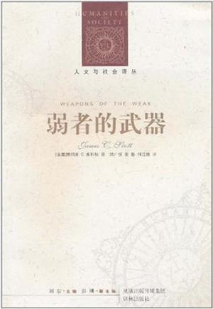 年度书单︱张翼:在历史切片中发现结构