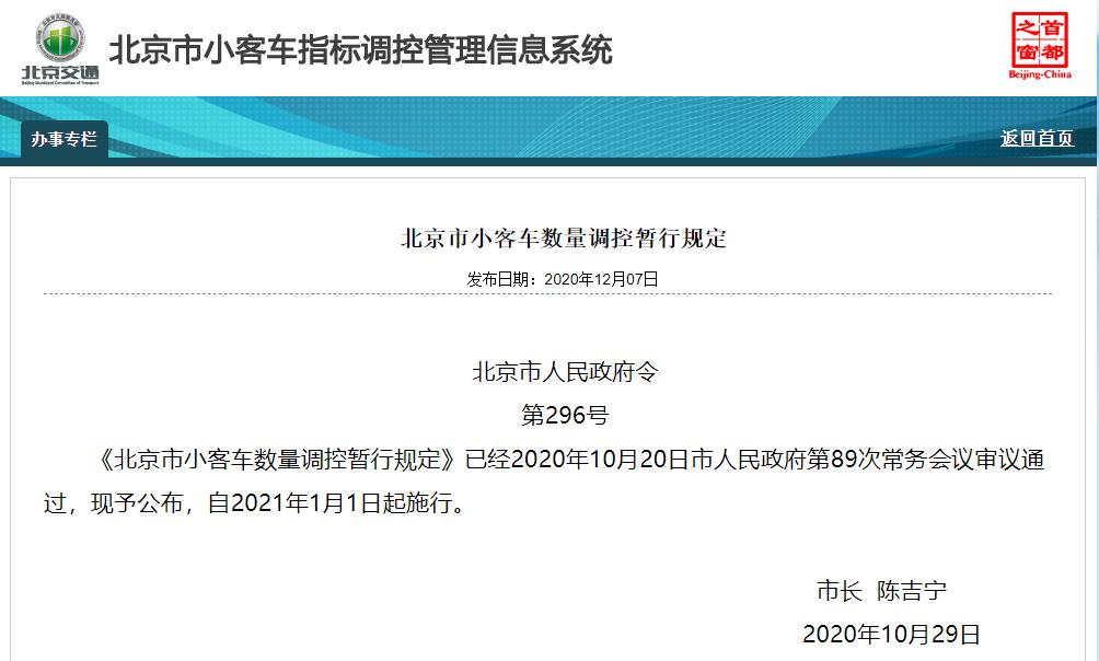 北京车辆摇号新政来了,这个积分公式要难倒小学生?图片