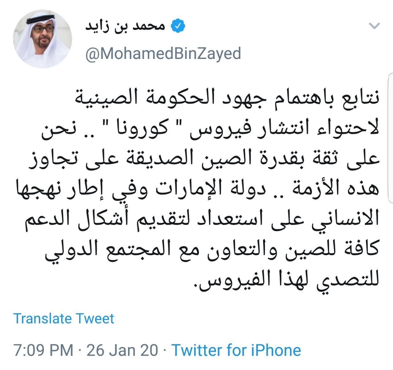 阿联酋阿布扎比王储对中国战胜病毒疫情充满信心