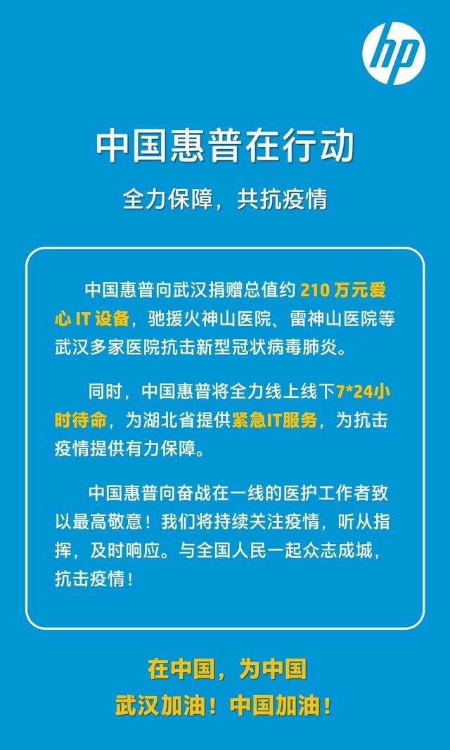中国惠普全力驰援武汉防控新冠肺