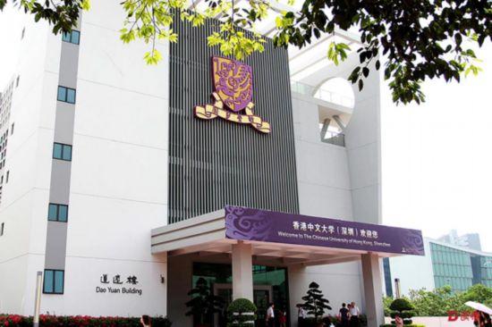 香港中文大学(深圳)推迟春季学期开学至少一周