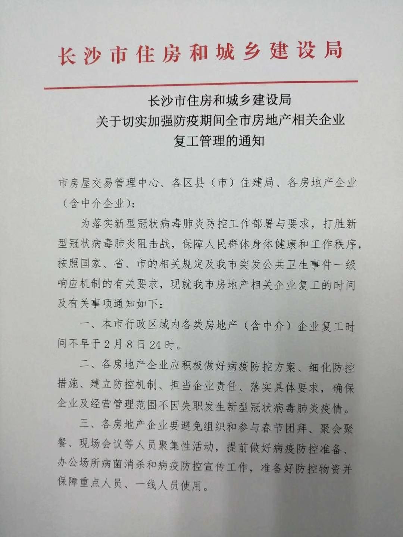 长沙住建局:各房产企业(含中介)复工时间不早于2月8日24时
