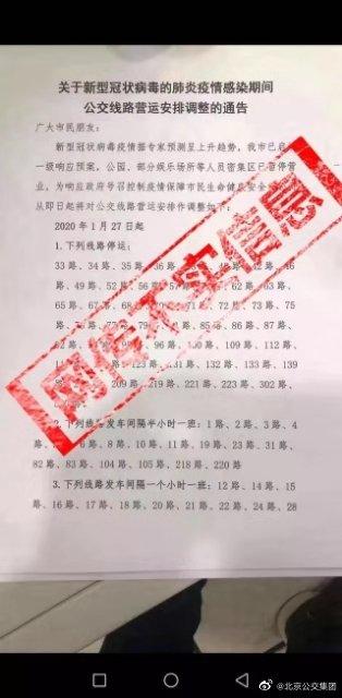 """网传""""北京公交线路因疫情调整""""官方辟谣!"""