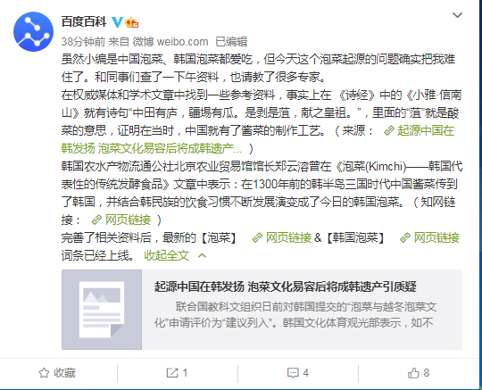 """韩国教授抗议""""韩国泡菜源于中国""""表述 百度百科回应图片"""