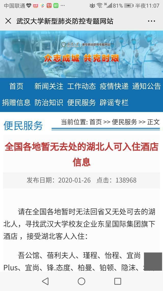 暖心!全国各地暂无去处的湖北人可入住武汉大学校友企业东呈国际集团旗下酒店