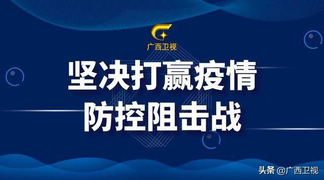 广西壮族自治区新型冠状病毒感染的肺炎疫情防控工作领导小组指挥部令(第1号)