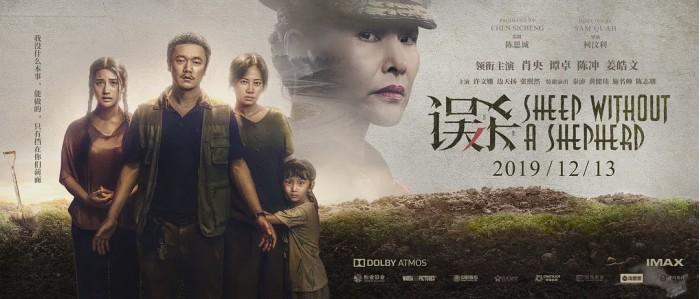 中国票房创历史低点 票房冠军《误杀》仅收获3.97万