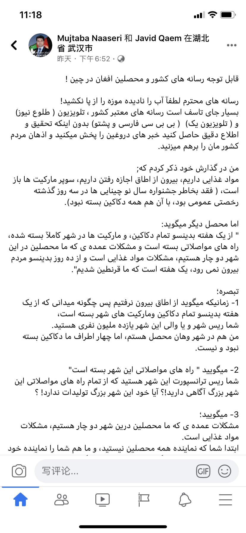 阿富汗留学生的心声:在武汉生活井然有序 一些媒体报道请尊重事实