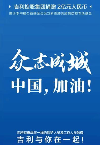 吉利控股携手李书福公益基金会 设立2亿元疫情防控专项基金