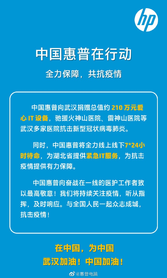 惠普:向武汉捐赠约210万元IT设备
