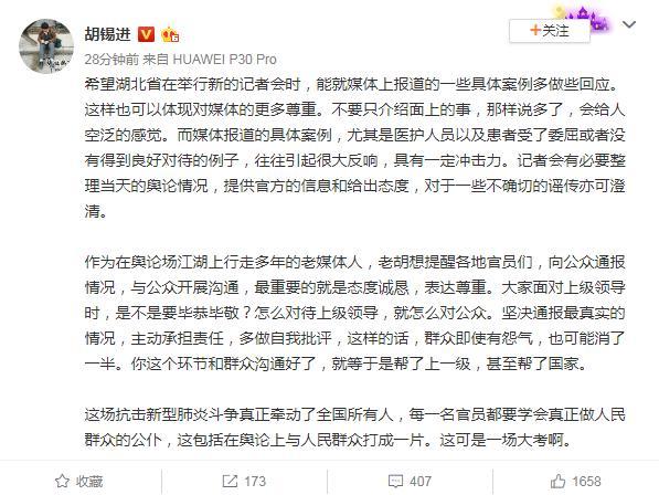胡锡进:希望记者会多回应具体质疑,不要光讲面上的工作