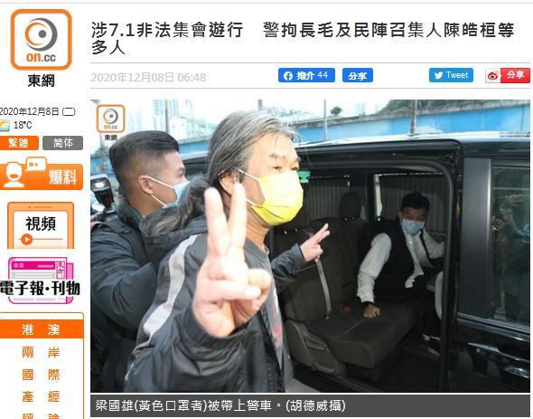 """港媒:""""港独""""组织""""民阵""""召集人陈皓桓等人被拘捕图片"""