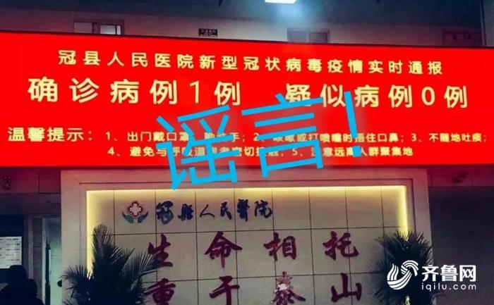 """冠县县医院涉疫情图片传播引恐慌,系16岁高中生图""""好玩""""恶意篡改"""