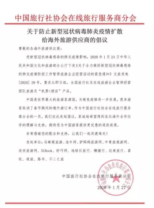 10多家在线旅游企业呼吁海外商家向中国游客提供优惠退改措施