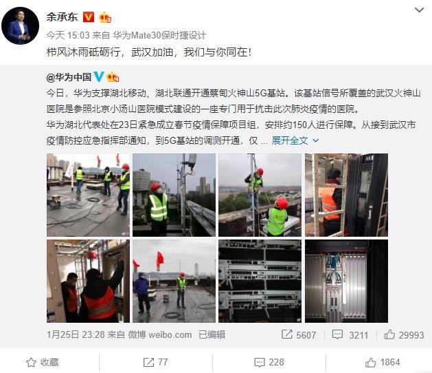 余承东发声为武汉加油华为三天开通火神山医院5G