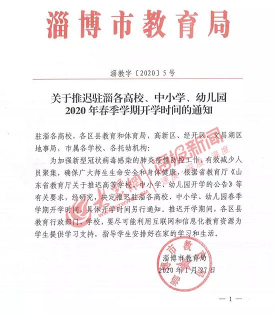 山东理工大学、淄博各中小学幼儿园推迟开学时间