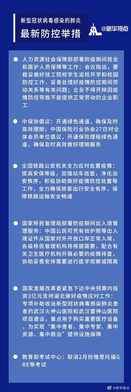 27日疫情最新防控举措 涉人社部发改委铁路公安等