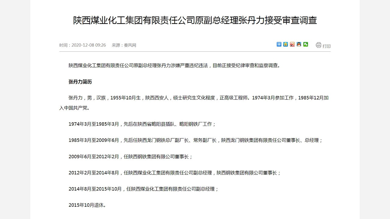 陕西煤业化工集团有限责任公司原副总经理张丹力接受审查调查图片