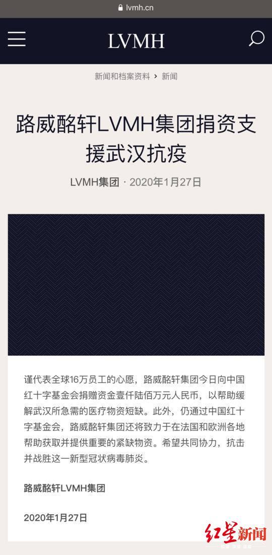 驰援武汉抗疫,多个奢侈品集团宣布向中国红十字会捐款