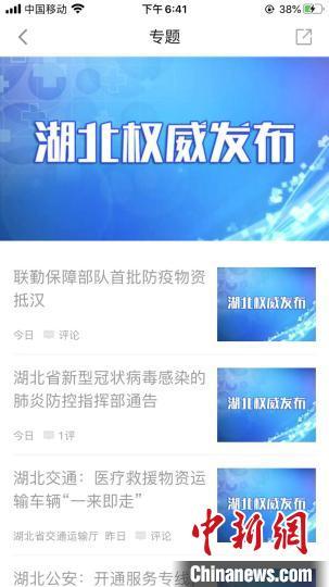 """湖北开设""""湖北权威发布""""平台 回应关切澄清谣言"""