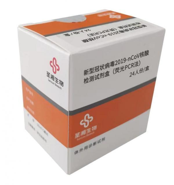 圣湘生物新型冠状病毒核酸检测试剂盒获国家药监局注册证书