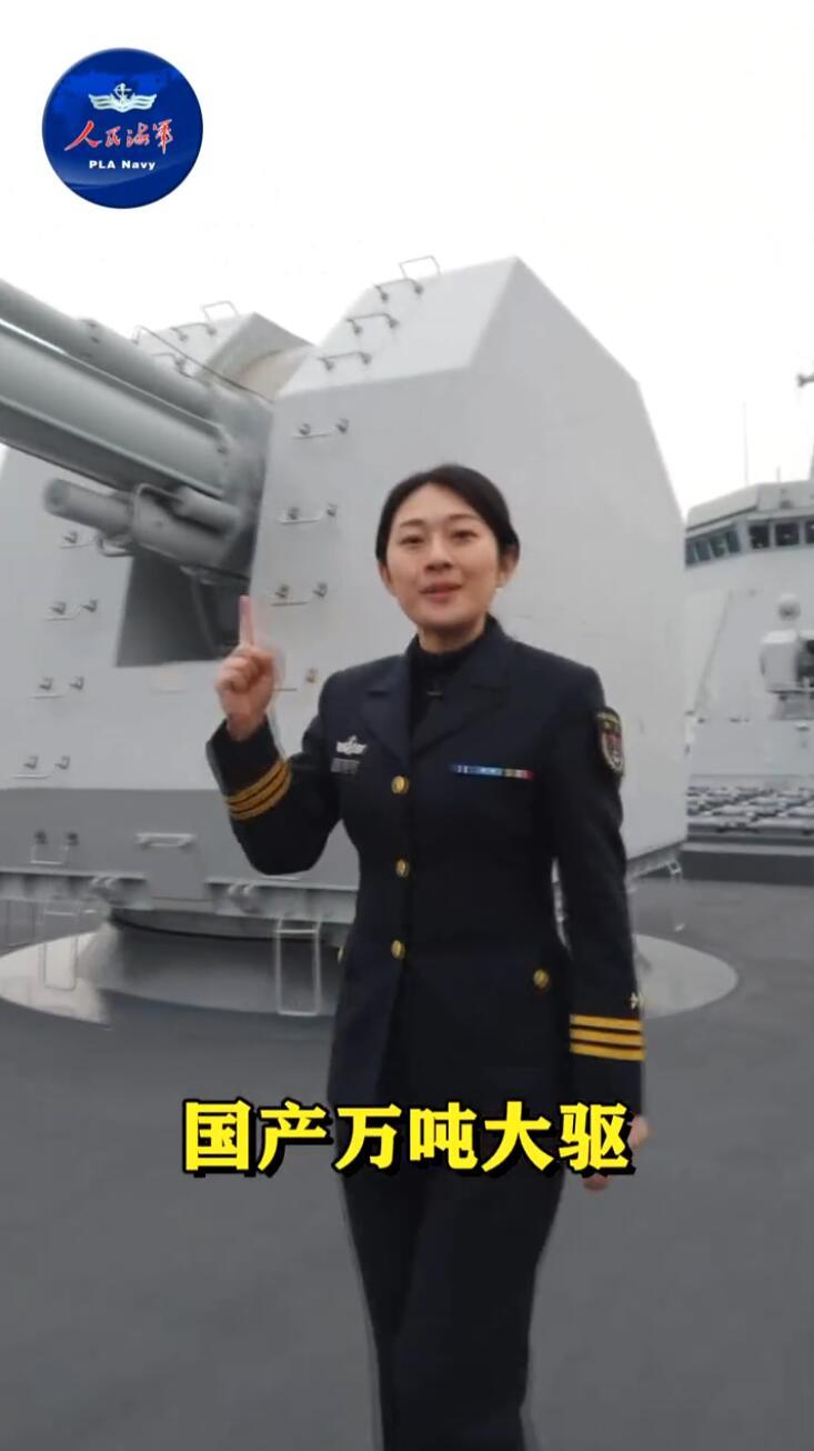 """近观055""""万吨大驱""""武器细节 舱内画面首次曝光"""