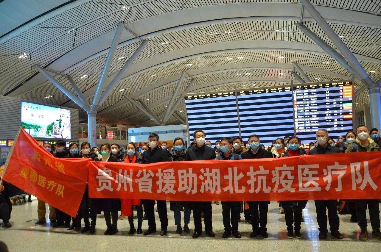 逆向而行 丨 贵州省卫生健康系统第一批援鄂医疗队137名队员启程出征