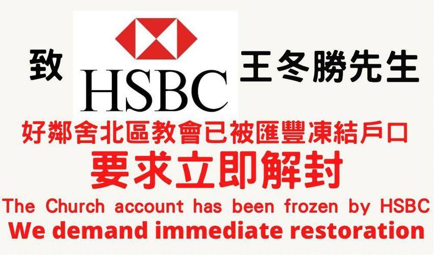 借众筹资助暴徒 香港一教会银行帐户遭封、创始人被通缉图片