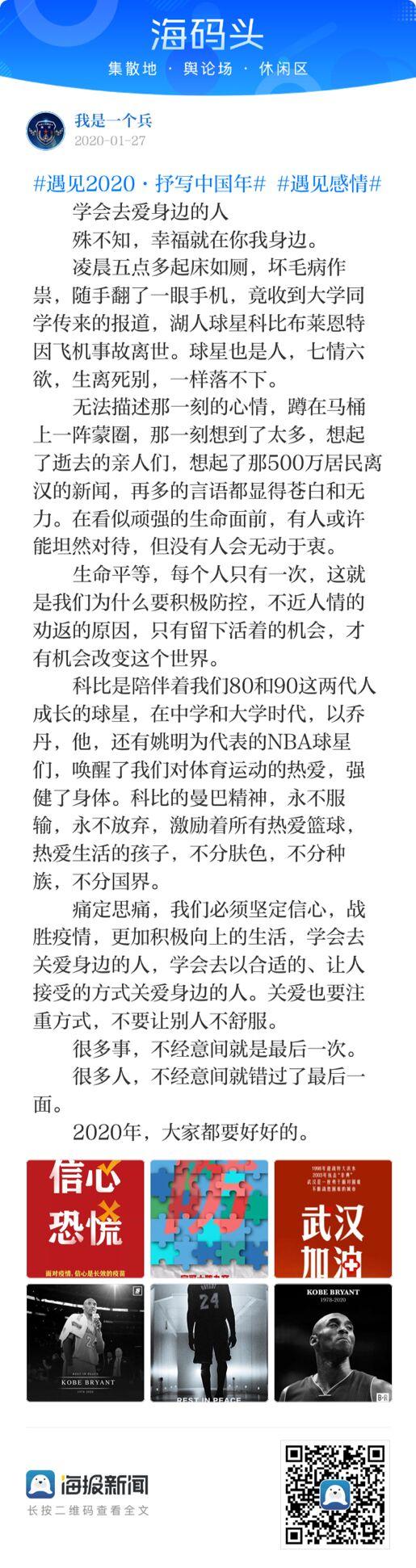 """坚定信心战胜疫情!海报新闻泰安网友呼吁""""爱身边人""""获5G手机大奖"""