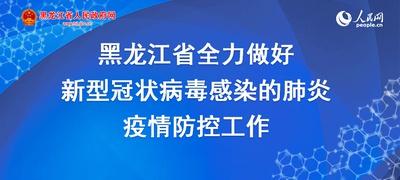 黑龙江中医药大学附属第二医院为哈尔滨多家医院捐赠14000袋预防新冠病毒药饮