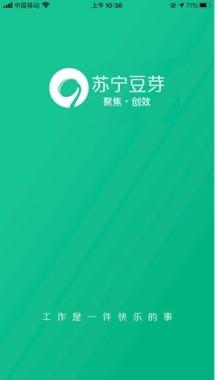 苏宁科技启动协同办公服务计划向