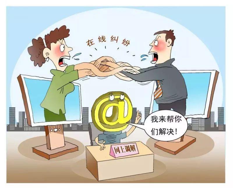 贵州省高院提示:矛盾纠纷,建议首选线上解决
