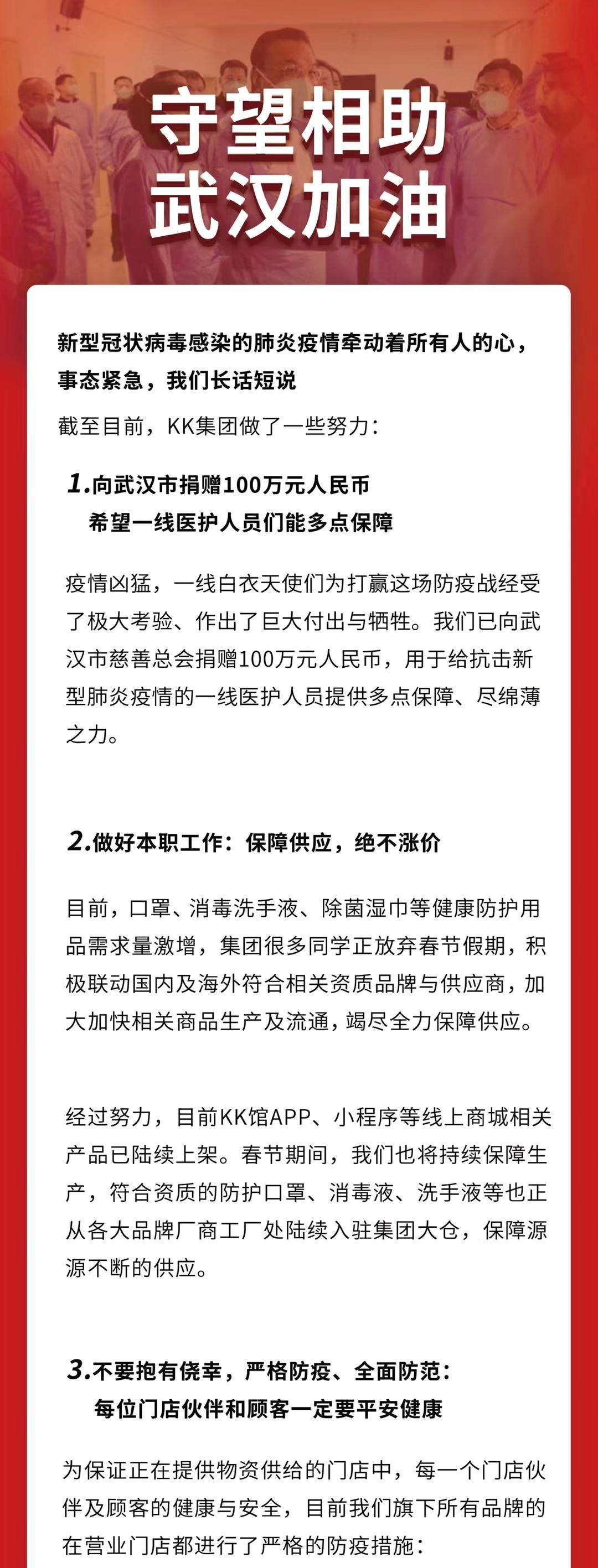 新零售独角兽KK集团向武汉捐款100万用于抗击疫情