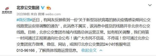 北京公交集团:目前北京市域内线路总体运营正常