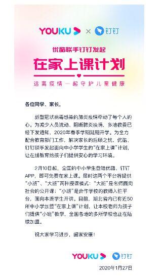 """阿里巴巴发起""""在家上课""""计划提供免费课程 湖北省近50所中小学已加盟"""