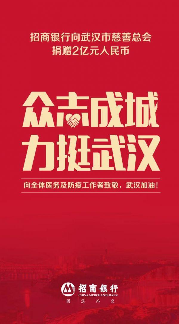 招行和武汉,一直在一起 ——招商银行致武汉人民的一封信