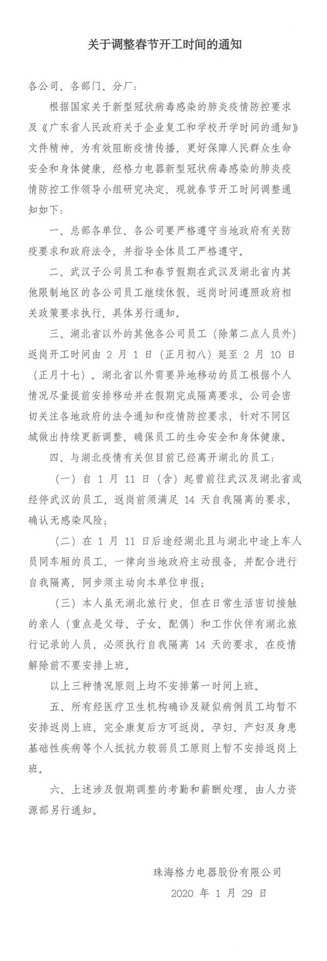 格力宣布调整春节开工时间:湖北以外员工2月10日返岗开工