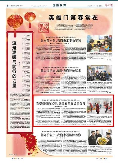 """河南省焦作市军地领导慰问""""人民"""